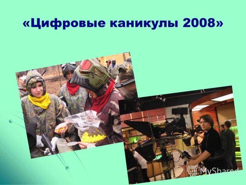 «Цифровые каникулы 2008»