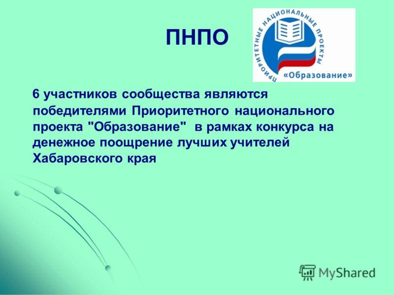 ПНПО 6 участников сообщества являются победителями Приоритетного национального проекта Образование в рамках конкурса на денежное поощрение лучших учителей Хабаровского края
