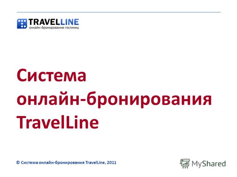 © Система онлайн-бронирования TravelLine, 2011 Система онлайн-бронирования TravelLine