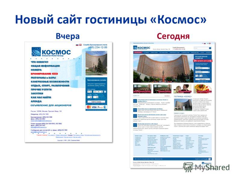Новый сайт гостиницы «Космос» Вчера Сегодня