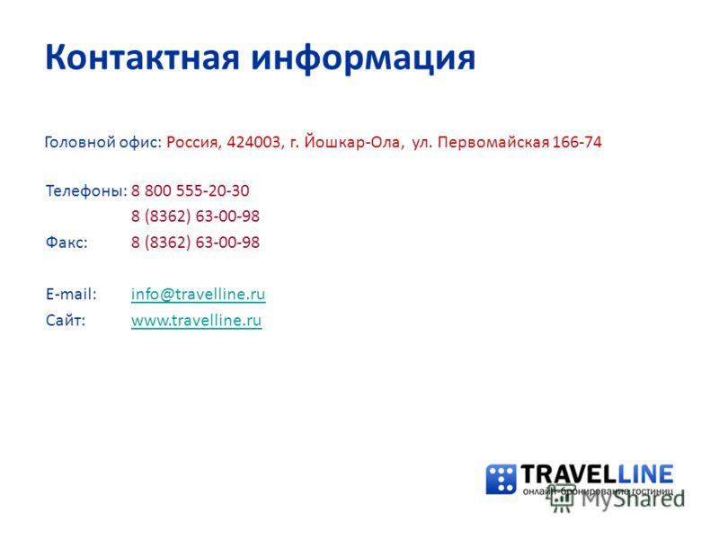 Контактная информация Головной офис: Россия, 424003, г. Йошкар-Ола, ул. Первомайская 166-74 Телефоны: Факс: E-mail: Сайт: 8 800 555-20-30 8 (8362) 63-00-98 info@travelline.ru www.travelline.ru