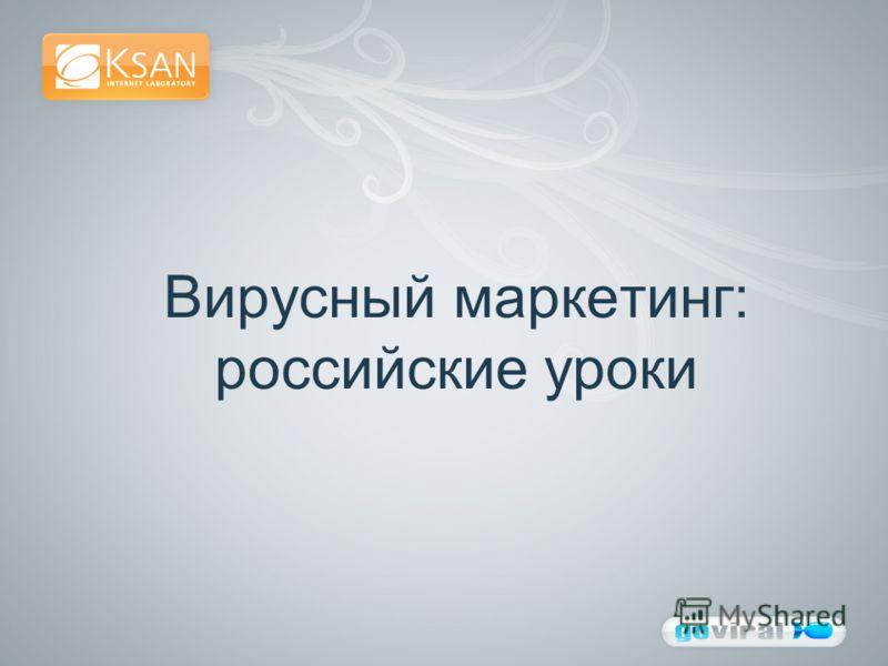 Вирусный маркетинг: российские уроки