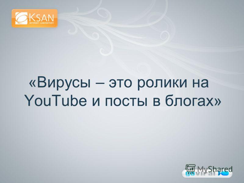 «Вирусы – это ролики на YouTube и посты в блогах»