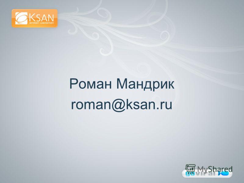 Роман Мандрик roman@ksan.ru