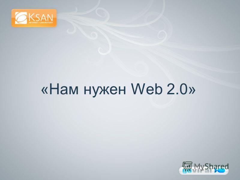 «Нам нужен Web 2.0»