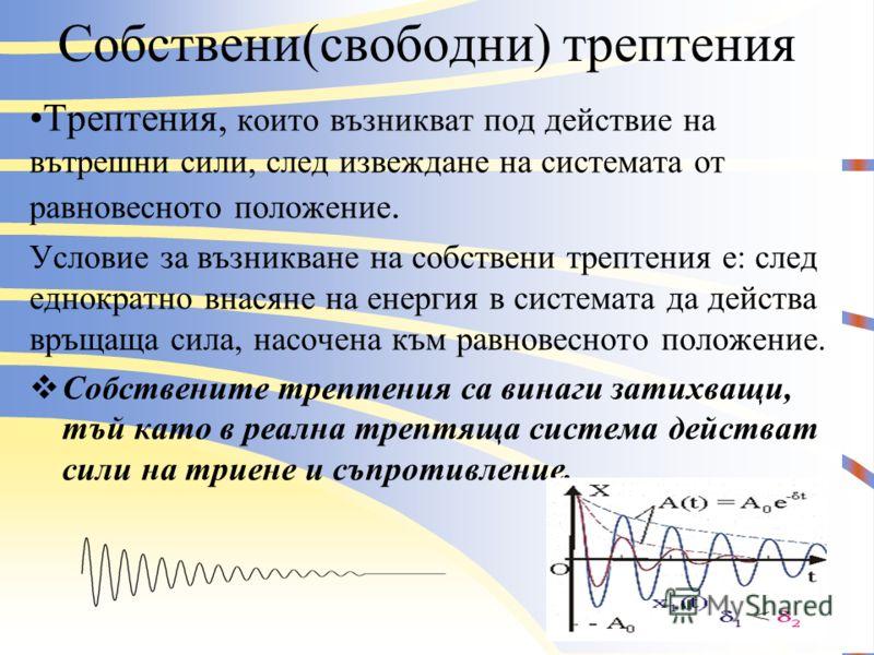 Що е трептене? Движение, което се повтаря през равни интервали от време и тялото се отклонява многократно от равновесното положение ту в една, ту в друга посока, се нарича трептене.