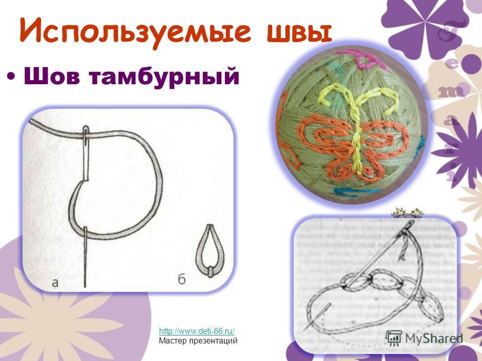 Используемые швы Шов тамбурный http://www.deti-66.ru/ Мастер презентаций