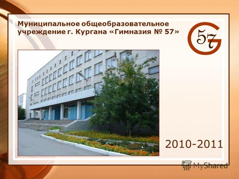 Муниципальное общеобразовательное учреждение г. Кургана «Гимназия 57» 2010-2011