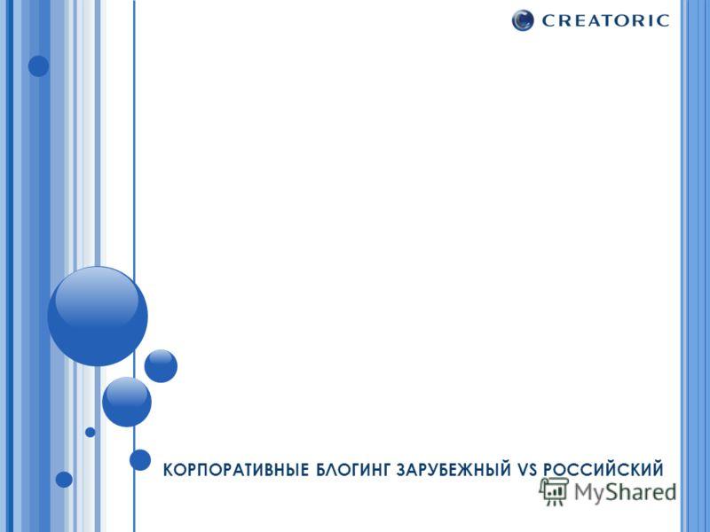 КОРПОРАТИВНЫЕ БЛОГИНГ ЗАРУБЕЖНЫЙ VS РОССИЙСКИЙ