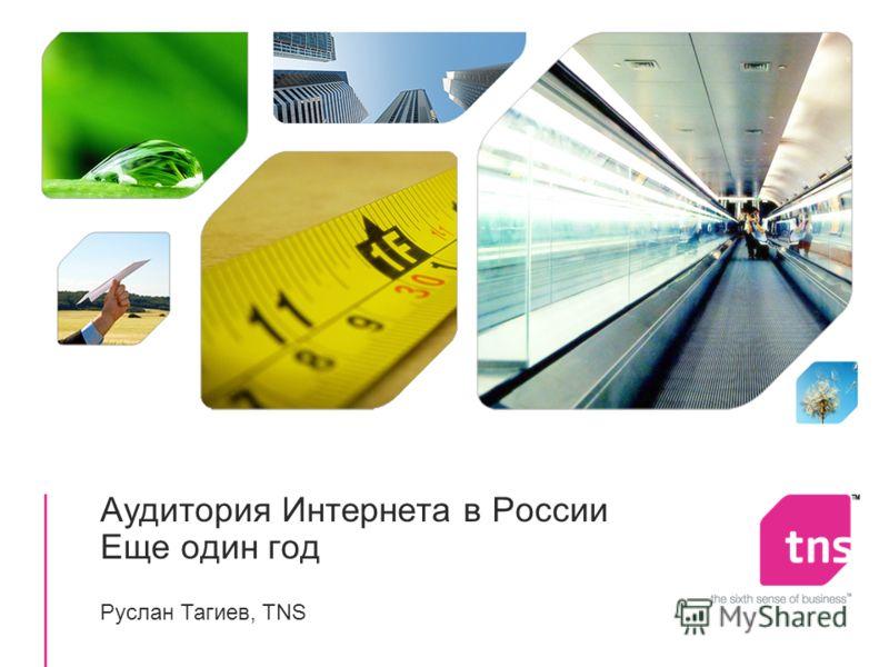 Аудитория Интернета в России Еще один год Руслан Тагиев, TNS