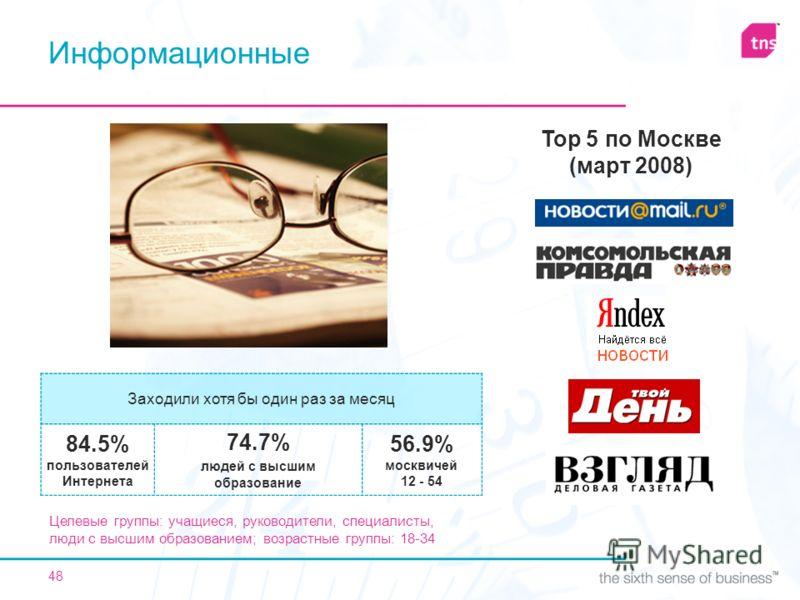 48 Информационные Целевые группы: учащиеся, руководители, специалисты, люди с высшим образованием; возрастные группы: 18-34 Top 5 по Москве (март 2008) Заходили хотя бы один раз за месяц 84.5% пользователей Интернета 74.7% людей с высшим образование