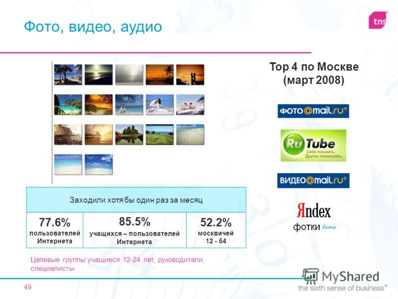 49 Фото, видео, аудио Top 4 по Москве (март 2008) Заходили хотя бы один раз за месяц 77.6% пользователей Интернета 85.5% учащихся – пользователей Интернета 52.2% москвичей 12 - 54 Целевые группы:учащиеся 12-24 лет, руководители, специалисты
