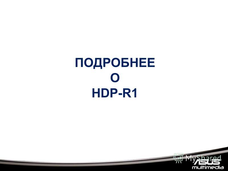 ПОДРОБНЕЕ О HDP-R1