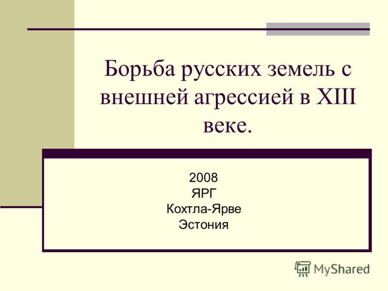 Борьба русских земель с внешней агрессией в XIII веке. 2008 ЯРГ Кохтла-Ярве Эстония