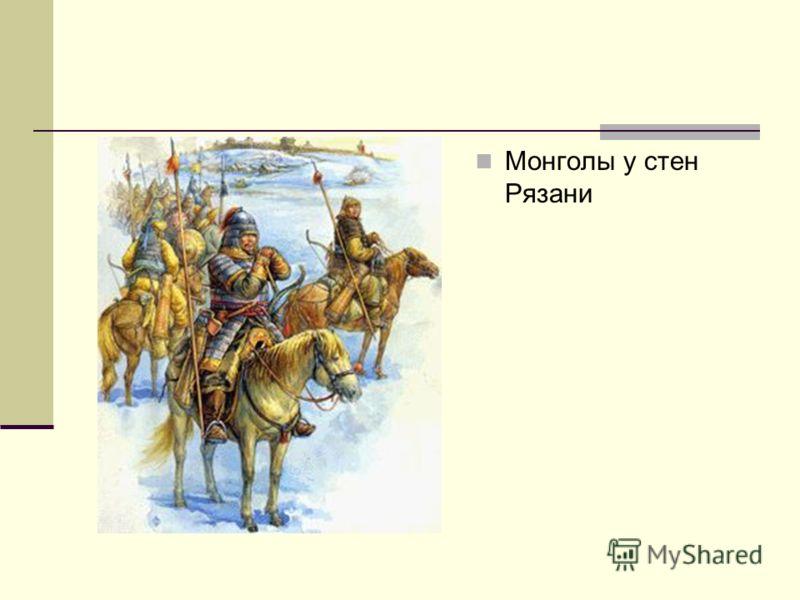 Монголы у стен Рязани