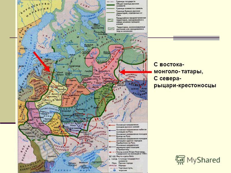 С востока- монголо- татары, С севера- рыцари-крестоносцы