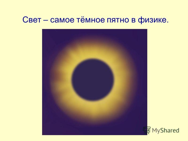 Свет – самое тёмное пятно в физике.