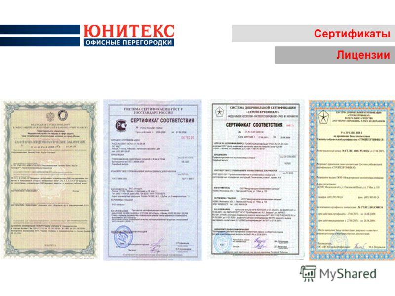 Сертификаты Лицензии