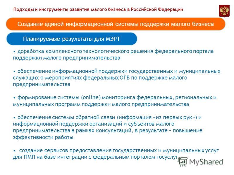 Планируемые результаты для МЭРТ Подходы и инструменты развития малого бизнеса в Российской Федерации доработка комплексного технологического решения федерального портала поддержки малого предпринимательства обеспечение информационной поддержки госуда