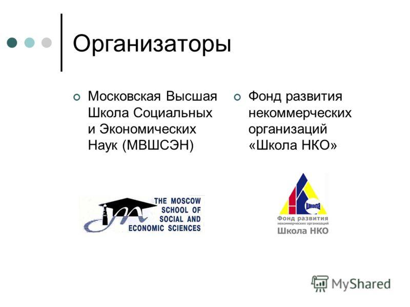 Организаторы Московская Высшая Школа Социальных и Экономических Наук (МВШСЭН) Фонд развития некоммерческих организаций «Школа НКО»