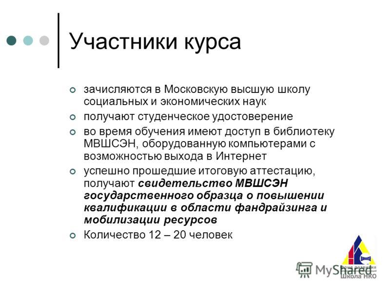 Участники курса зачисляются в Московскую высшую школу социальных и экономических наук получают студенческое удостоверение во время обучения имеют доступ в библиотеку МВШСЭН, оборудованную компьютерами с возможностью выхода в Интернет успешно прошедши