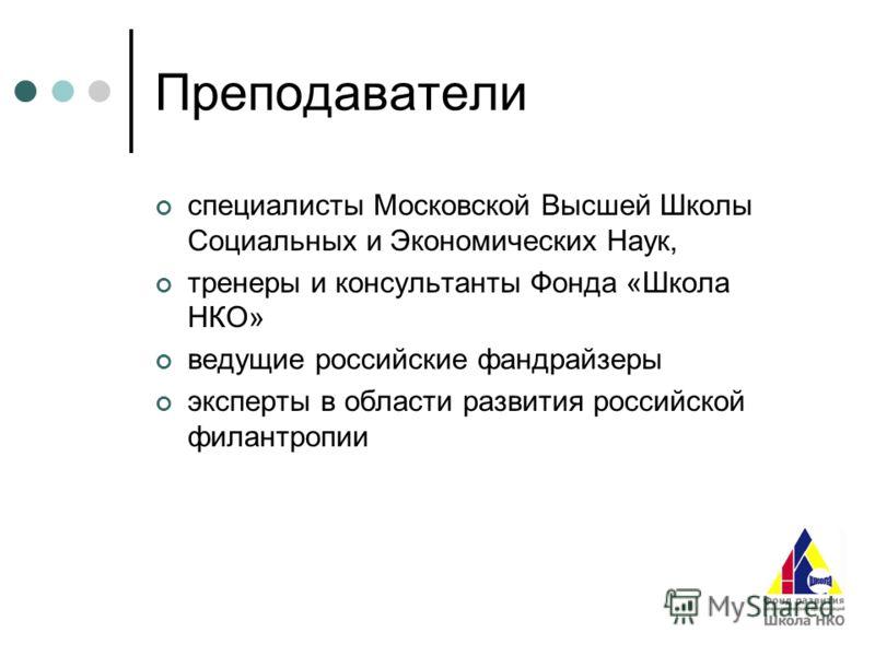 Преподаватели специалисты Московской Высшей Школы Социальных и Экономических Наук, тренеры и консультанты Фонда «Школа НКО» ведущие российские фандрайзеры эксперты в области развития российской филантропии