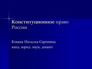 Конева Наталья Сергеевна канд. юрид. наук, доцент Конституционное право России