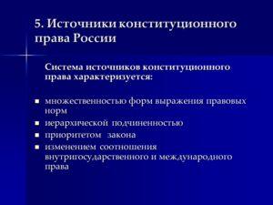 5. Источники конституционного права России Система источников конституционного права характеризуется: множественностью форм выражения правовых норм множественностью форм выражения правовых норм иерархической подчиненностью иерархической подчиненность
