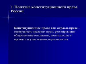 1. Понятие конституционного права России Конституционное право как отрасль права – совокупность правовых норм, регулирующих общественные отношения, возникающие в процессе осуществления народовластия