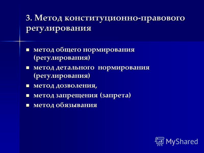 3. Метод конституционно-правового регулирования метод общего нормирования (регулирования) метод общего нормирования (регулирования) метод детального нормирования (регулирования) метод детального нормирования (регулирования) метод дозволения, метод до
