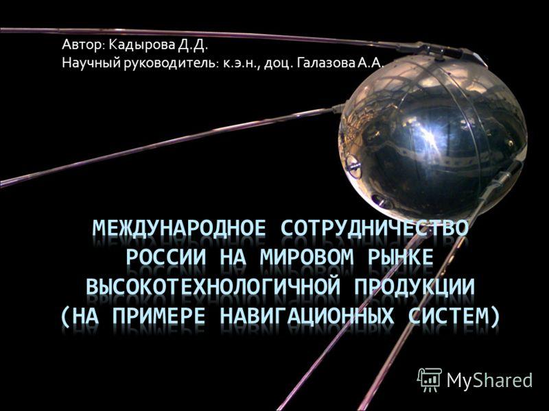 Автор: Кадырова Д.Д. Научный руководитель: к.э.н., доц. Галазова А.А.