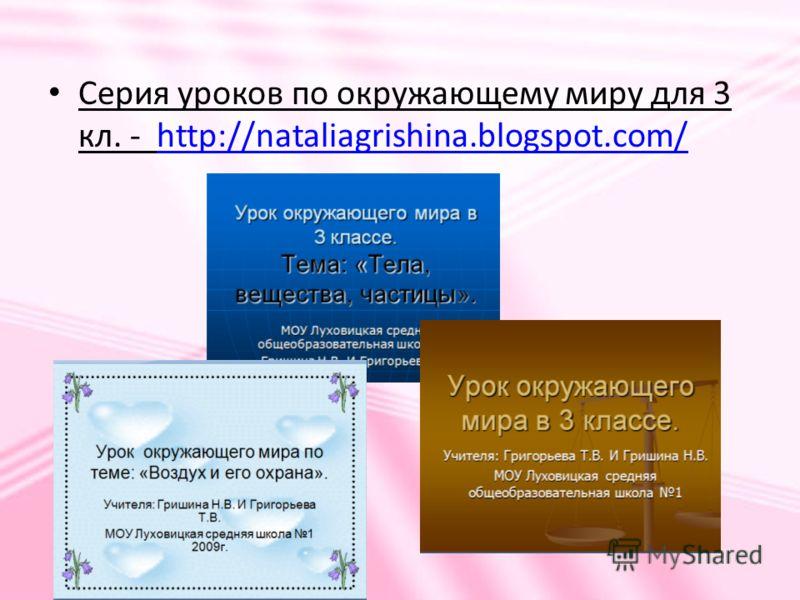 Обобщение и распространение собственного педагогического опыта Проект «Как цветы весной выросли» - http://portfolio.1september.ru/ http://portfolio.1september.ru/
