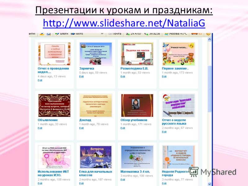 Урок «Золотое кольцо Росии»: http://www.it-n.ru/ http://www.it-n.ru/