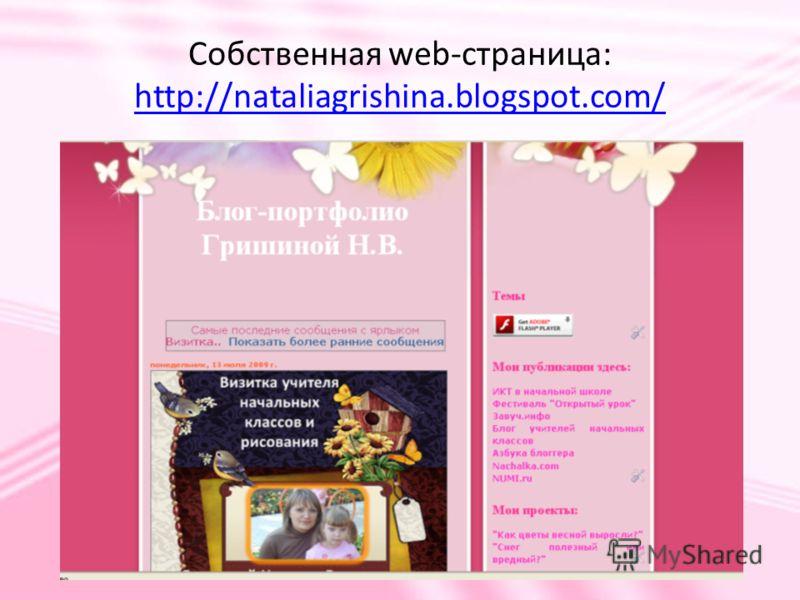 Результаты работы в мастер-классах здесь: 1. Азбука Блоггера: http://sites.google.com/site/azbukabloggera/a zbuka ; http://sites.google.com/site/azbukabloggera/a zbuka 2. Как пользоваться сервисом Slideshare: http://www.nachalka.com/ ; http://www.nac