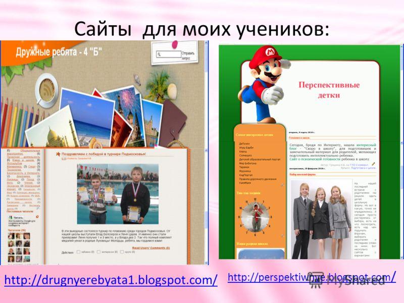 Э-портфолио на numi.ru