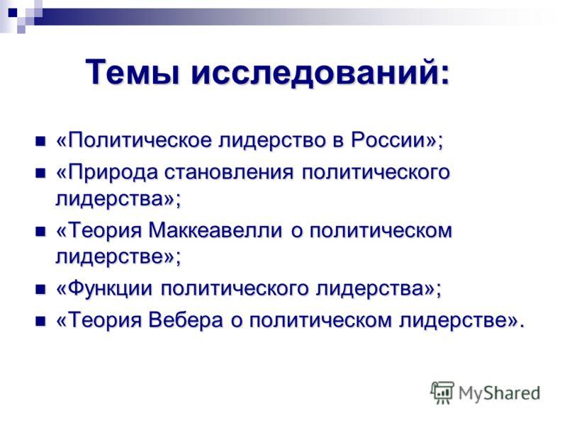 Темы исследований: «Политическое лидерство в России»; «Политическое лидерство в России»; «Природа становления политического лидерства»; «Природа становления политического лидерства»; «Теория Маккеавелли о политическом лидерстве»; «Теория Маккеавелли