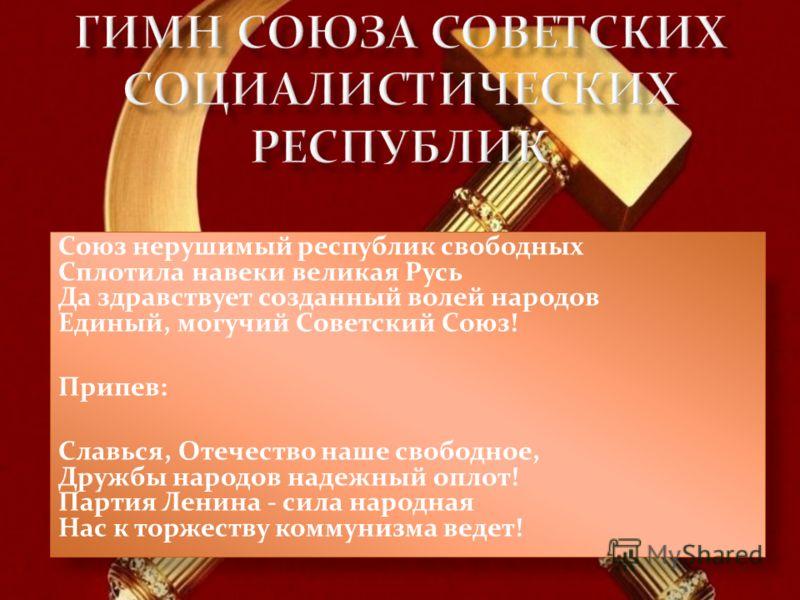 Советская символика 2 гимн ссср 3