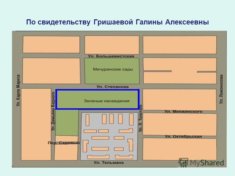 По свидетельству Гришаевой Галины Алексеевны