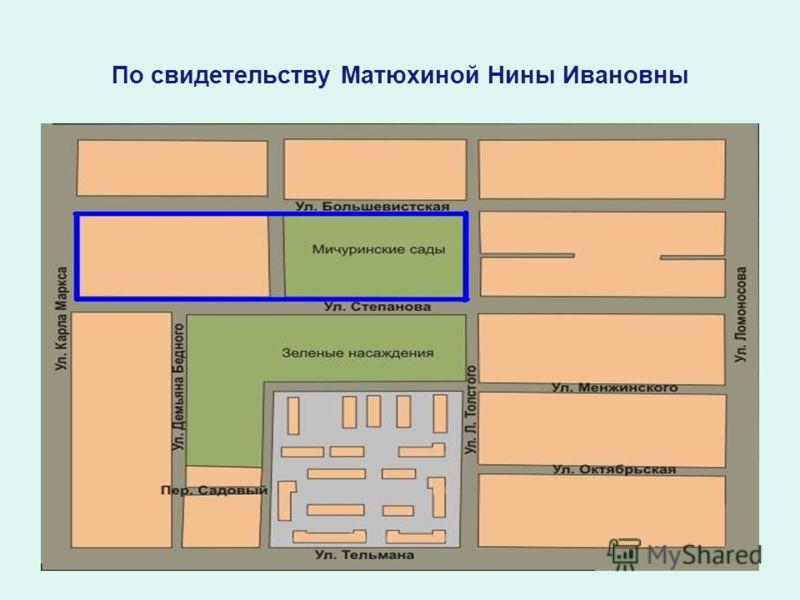 По свидетельству Матюхиной Нины Ивановны