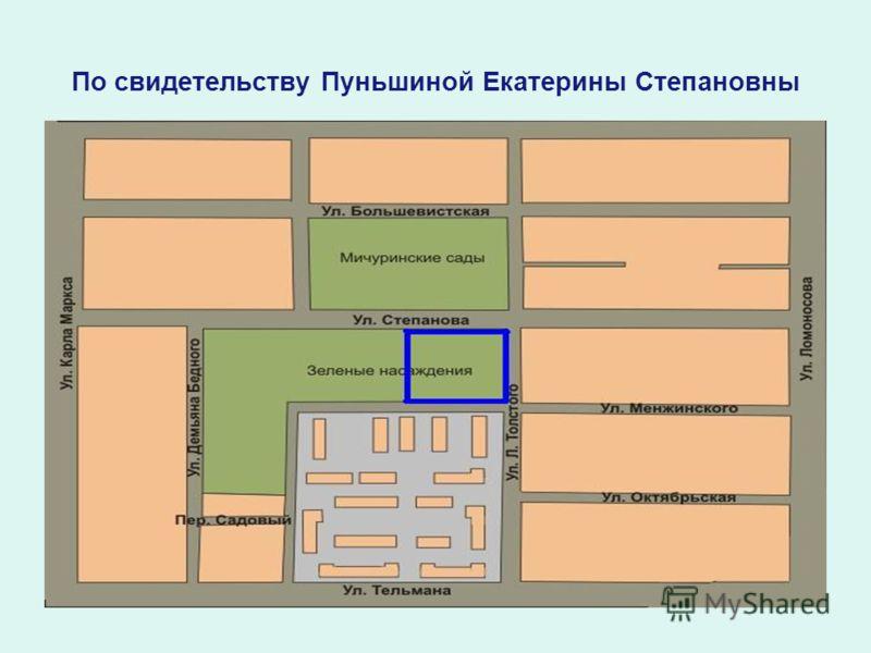 По свидетельству Пуньшиной Екатерины Степановны