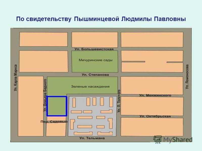 По свидетельству Пышминцевой Людмилы Павловны