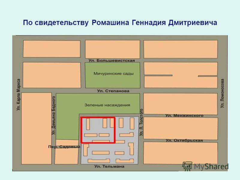По свидетельству Ромашина Геннадия Дмитриевича