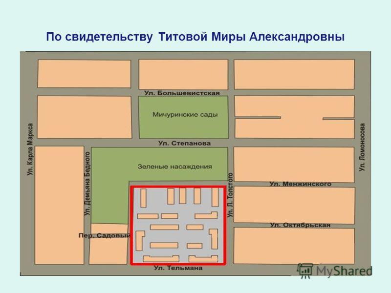 По свидетельству Титовой Миры Александровны