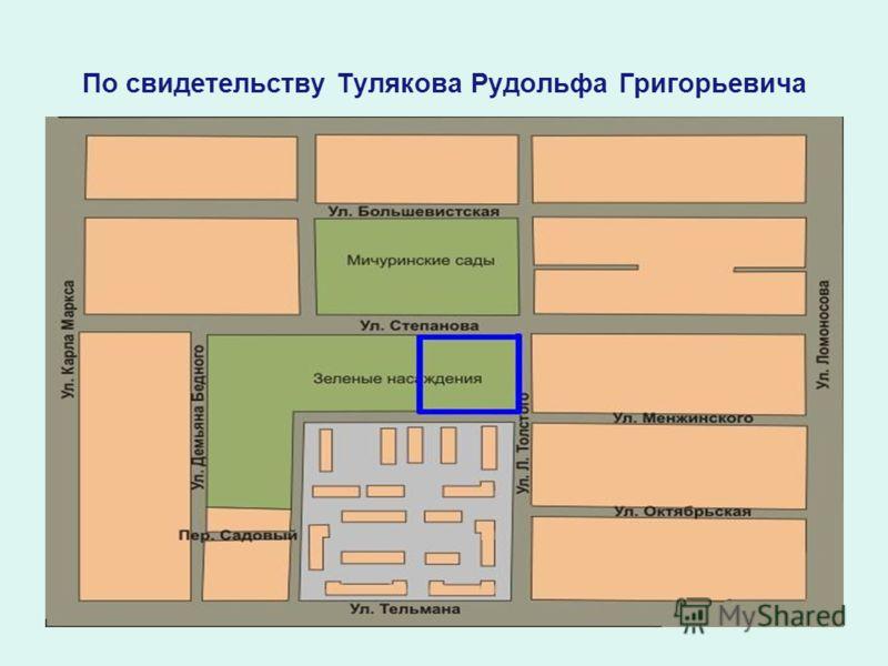 По свидетельству Тулякова Рудольфа Григорьевича