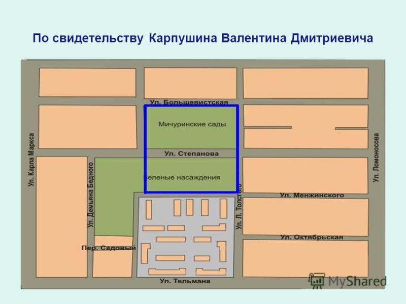 По свидетельству Карпушина Валентина Дмитриевича