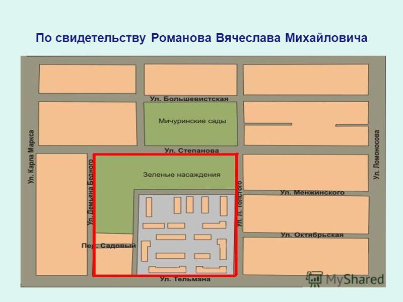 По свидетельству Романова Вячеслава Михайловича