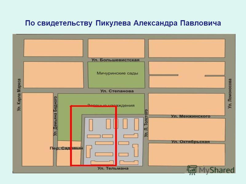 По свидетельству Пикулева Александра Павловича