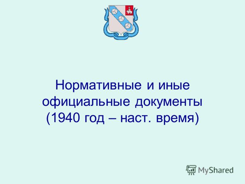 Нормативные и иные официальные документы (1940 год – наст. время)