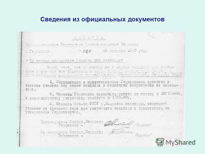 Сведения из официальных документов
