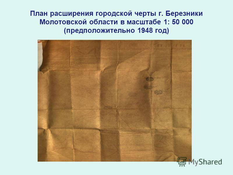 План расширения городской черты г. Березники Молотовской области в масштабе 1: 50 000 (предположительно 1948 год)